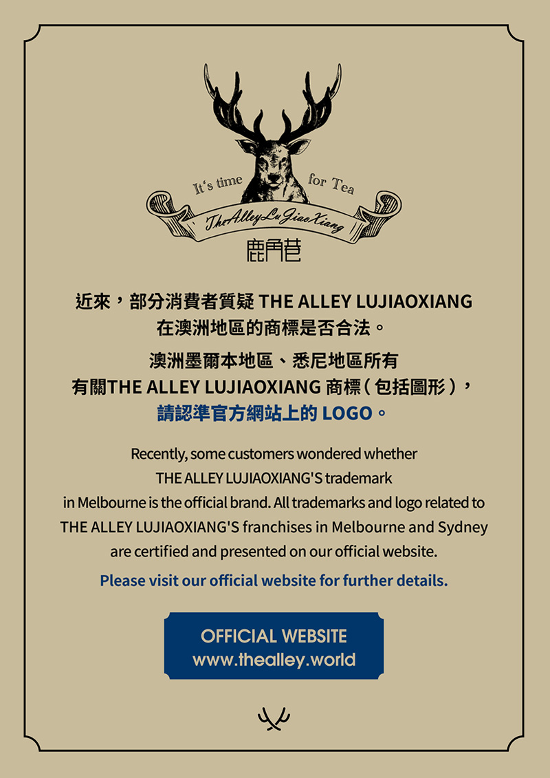 The Alley LuJiaoXiang | It's time for tea!